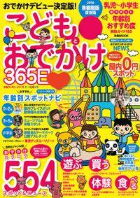 こどもとおでかけ365日 2016 首都圏版