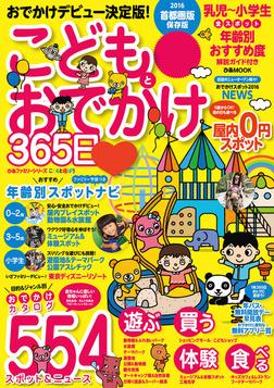 こどもとおでかけ365日 2016 首都圏版-電子書籍