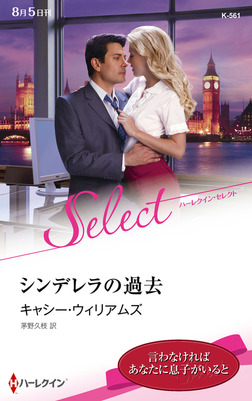 シンデレラの過去【ハーレクイン・セレクト版】-電子書籍