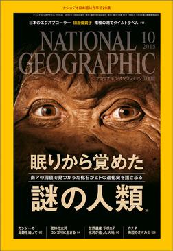 ナショナル ジオグラフィック日本版 2015年10月号 [雑誌]-電子書籍