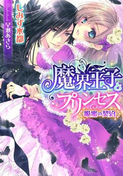 魔界王子とプリンセス 吸蜜の契約-電子書籍