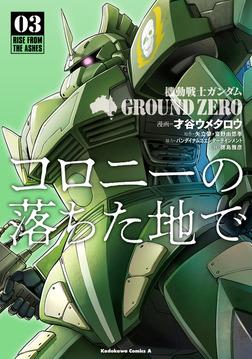 機動戦士ガンダム GROUND ZERO コロニーの落ちた地で(3)-電子書籍
