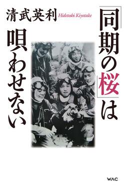 「同期の桜」は唄わせない-電子書籍