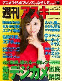 週刊アスキー No.1118 (2017年3月14日発行)