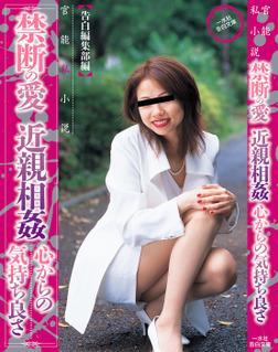 禁断の愛 近親相姦 心からの気持ち良さ-電子書籍