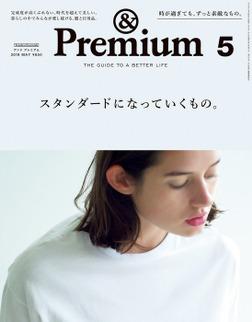 &Premium(アンド プレミアム) 2019年5月号 [スタンダードになっていくもの。]-電子書籍
