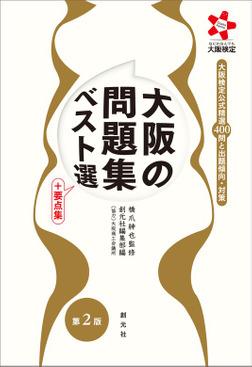 大阪の問題集ベスト選 +要点集 第2版: 大阪検定公式精選400問と出題傾向・対策-電子書籍