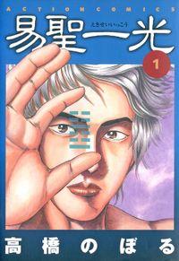 易聖一光(アクションコミックス)