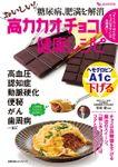 糖尿病、肥満を解消 おいしい!高カカオチョコ健康レシピ