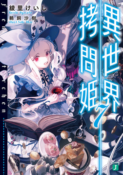 異世界拷問姫 7【電子特典付き】-電子書籍