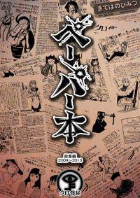 ペーパー本総集編(1,2、3巻)