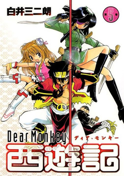 Dear Monkey 西遊記(5)-電子書籍