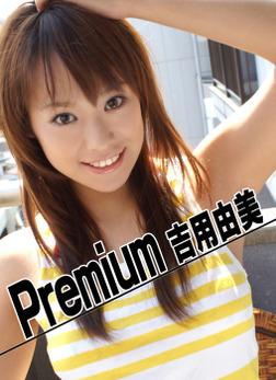 Premium 吉用由美-電子書籍