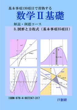 数学2基礎 解説・例題コース 図形と方程式-電子書籍
