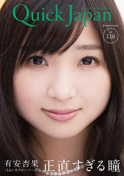 Quick Japan(クイック・ジャパン)Vol.116  2014年10月発売号 [雑誌]-電子書籍