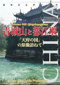 【audioGuide版】四川省005青城山と都江堰 〜「天府の国」の原像訪ねて