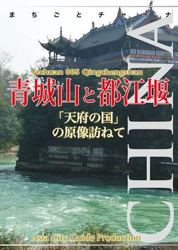 【audioGuide版】四川省005青城山と都江堰 〜「天府の国」の原像訪ねて-電子書籍