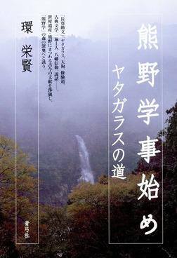 熊野学事始め ヤタガラスの道-電子書籍