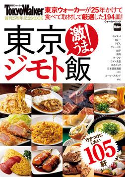 東京ジモト飯-電子書籍