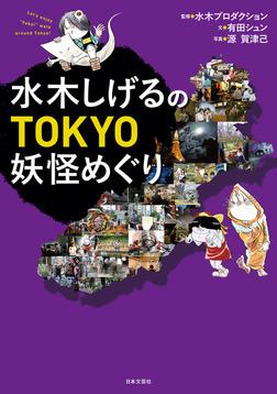 水木しげるのTOKYO妖怪めぐり-電子書籍