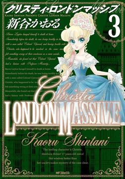 クリスティ・ロンドンマッシブ 3-電子書籍