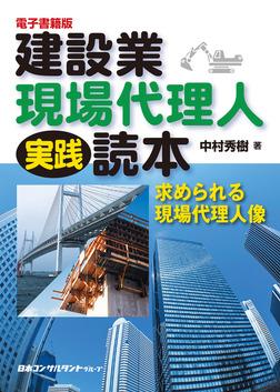 建設業現場代理人実践読本 電子書籍版-電子書籍