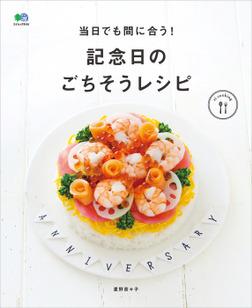 当日でも間に合う! 記念日のごちそうレシピ-電子書籍