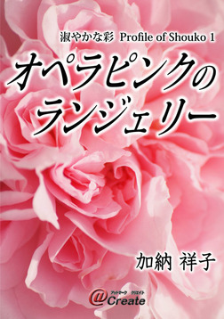 オペラピンクのランジェリー-電子書籍