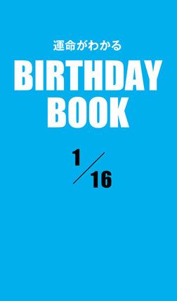 運命がわかるBIRTHDAY BOOK 1月16日-電子書籍