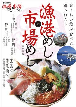 漁港めしと市場めし 首都圏版-電子書籍