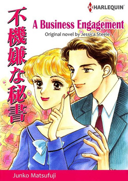 A BUSINESS ENGAGEMENT-電子書籍