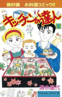 キッチンの達人(5)