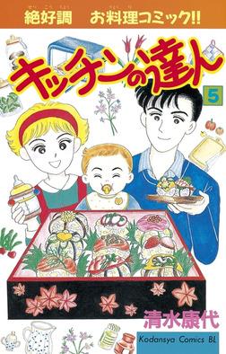 キッチンの達人(5)-電子書籍