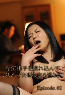 浮気相手を連れ込んでスリルと快楽を貪る淫ら妻 Episode.02-電子書籍