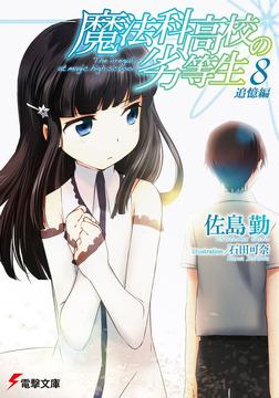 魔法科高校の劣等生(8) 追憶編-電子書籍