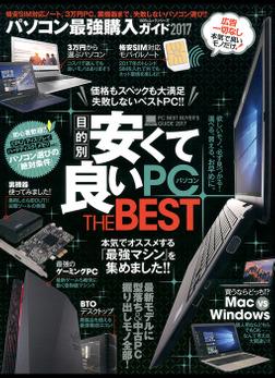 100%ムックシリーズ パソコン最強購入ガイド2017-電子書籍