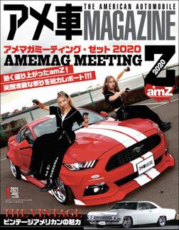 アメ車MAGAZINE【アメ車マガジン】2021年01月号-電子書籍