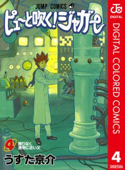 ピューと吹く!ジャガー カラー版 4-電子書籍