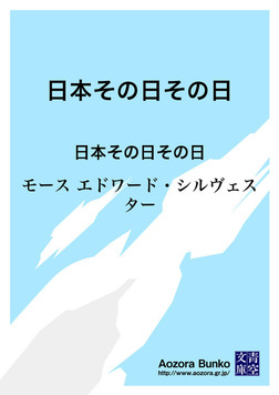 日本その日その日 日本その日その日-電子書籍