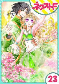 【単話売】蛇神さまと贄の花姫 23話