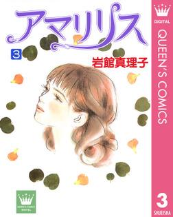 アマリリス 3-電子書籍