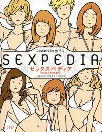 セックスペディア 平成女子性欲事典(文春e-book)