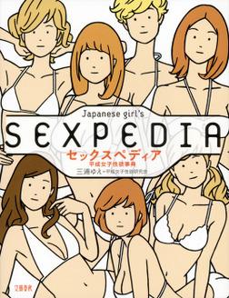 セックスペディア 平成女子性欲事典-電子書籍