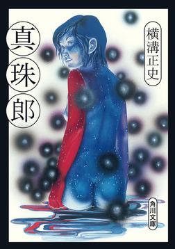 真珠郎-電子書籍