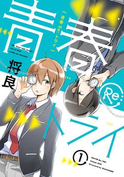 青春Re:トライ 1巻-電子書籍