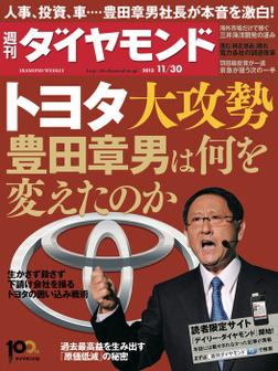 週刊ダイヤモンド 13年11月30日号-電子書籍