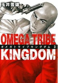 OMEGA TRIBE KINGDOM(3)