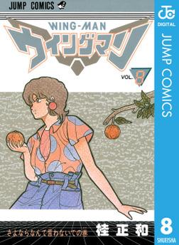 ウイングマン 8-電子書籍