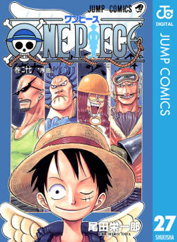 ONE PIECE モノクロ版 27-電子書籍