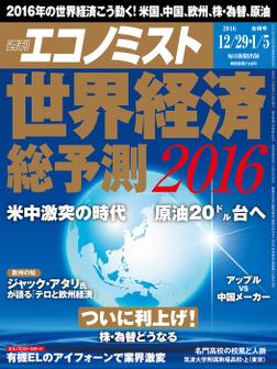 週刊エコノミスト (シュウカンエコノミスト) 2016年12月29日・1月5日合併号-電子書籍